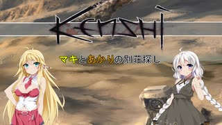 【kenshi】マキとあかりの別荘探し19【VOICEROID実況】