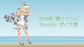 【2019/08/30艦これ夏イベ実装】Grecale ボイス集