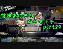 【X/ホコ】竹味おにぎりガチマッチpart29【ゆっくり実況】