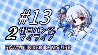 【パワプロ2018】二代目パンダのマイライフⅡ #13【琴葉葵】