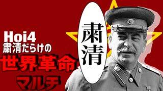 【Hoi4】粛清だらけの世界革命マルチ #01【9人マルチ】