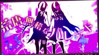 【原キー】『戯曲とデフォルメ都市』歌ってみた by非エロ