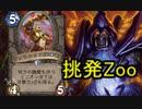 【HearthStone】地味なカードを輝かせたい!Part5「ファランクス指揮官」【探検同盟】