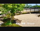 西の京 古都山口 大内文化の古寺社をめぐる旅 古庭園編 Zen Buddhism Garden