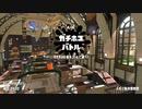 【実況】N-ZAP愛好家のガチマッチ ウデマエX【Splatoon2】part108