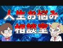 【生放送】くられ先生の人生お悩み相談室!!2019年8月18日【アーカイブ】