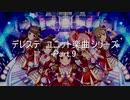 パワプロ2019応援歌 デレステユニットシリーズ Part.9