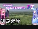 琴葉姉妹のひがし北海道旅行記 #2《釧路編》釧路湿原展望台!