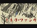 【もちぷろ】水墨画風おうまゆうでトキヲ・ファンカ【MMD】