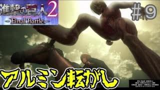 【進撃の巨人2 FB】#9 ドSな女型の巨人とコロコロアルミン【ゆっくり実況】