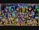 パワプロ2019応援歌 ミリシタソロシリーズ Part.9