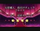 幻想郷人 格付けチェック 2019 ♯5 味覚判定