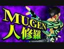 【MUGENキャラ作成】 MUGEN受胎 PART 21 【人修羅】