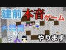 【マインクラフト】大海原の三人衆・改#19【建前本音ゲーム】