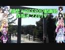 【VOICEROID劇場】[仮想]VOICEROID動画勢赤福オフ2019 1【ゲームブック】