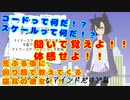 プリンセススケール 〜コードとスケールの覚え歌〜 / 初音ミク