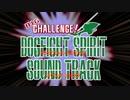 [BGM] ビッグチャレンジ! ドッグファイトスピリット サウンドトラック
