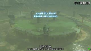 【RTA】ゼルダの伝説BotW All Shrines(全祠)  7:51:39 Part4【字幕解説】
