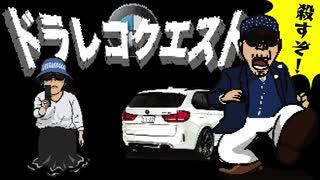 【宮崎文夫容疑者のような煽り運転抑制ゲーム】ドラレコクエスト!略してドラクエ!(オリジナルゲーム作ってみた)