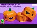 【折り紙】おばけかぼちゃボックス