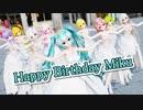 【19夏MMDふぇすと本祭】Birthday Song for ミク【初音ミク生誕祭2019】