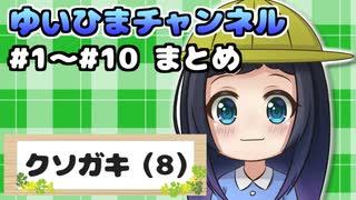 【全体公開】ゆいひまチャンネル放送 #1~