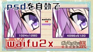 【waifu2x】立ち絵などのpsdファイルを半
