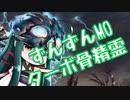 【MTGモダン】ずんずんMO vol.23 ターボ骨精霊