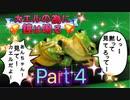 【実況】カエルの為に鐘は鳴るやろうぜ! その4ッ!