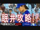 【プロスピ2019】#21 STOP!!眠井!!【ゆっくり実況】