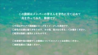 【作曲】碧海と轍を繋ぐ航征曲【wrwrd支援