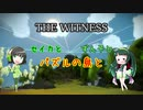 【THE WITNESS】セイカとずん子とパズルの島と part22