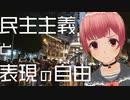 政治的メッセージこそ表現の自由です!【神奈川県知事が民主主義を否定!?】