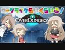【Overdungeon】ローグライクらいくらいふ!15階目【CeVIO実況プレイ】