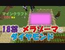 【マインクラフト】まったり四人でハードモード! パート8