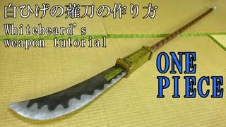 【ワンピース】白ひげの薙刀「むら雲切」の作り方