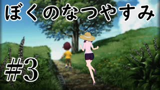 まだ夏を終わらせない!ぼくのなつやすみポータブル~ムシムシ博士とてっぺん山の秘密~part3