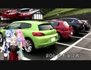 【VOICEROID車載】Alfa 147と今日はどこまで? #04 日本海は...