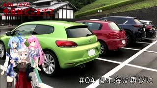 【VOICEROID車載】Alfa 147と今日はどこまで? #04 日本海は再びに