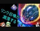 【遊戯王 雑談】ニビルの登場でリンク召喚の凋落!?【ゆっくり解説】