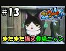 【ぼく空】#13 またまた猫又登場ニャン【妖怪ウォッチ4】