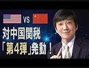 【教えて!ワタナベさん】対中関税「第4弾」!日米企業が中国から撤退か?![桜R1/8/31]