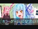 [VOICEROID劇場]葵ちゃんは「ホラーゲーム」になりたい