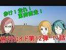 【旅行ロイド】歩け!走れ!東奔西走!11話【天霧企画日報SSⅣ】