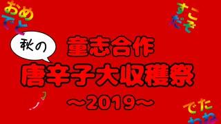 【童志合作】秋の唐辛子大収穫祭 〜2019〜