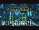 絢爛 ~クリスタルタワー:シルクスの塔~FC版アレンジ