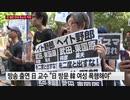 韓国女性に暴行する必要が...日本市民が暴言嫌韓番組の廃止を要求 YTN
