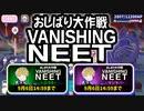"""【おそ松さん】へそくりウォーズ """"おしばり大作戦 VANISHING NEET""""マジヤバ&ふつう攻略"""