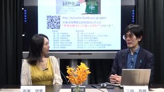 三橋TV第130回【悪魔も怯えるグローバリストの悪辣さよ】