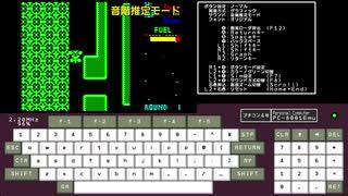 PC8001エミュレータ on プチコン4号。Beep音関係を、ちょっと頑張って改善しました